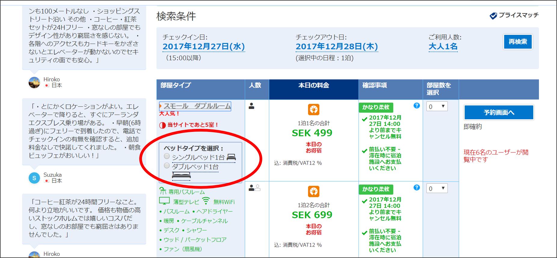 Booking.com予約サイト